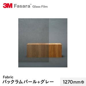 3M ガラスフィルム ファサラ ファブリック バックラムパール+グレー 1270mm巾