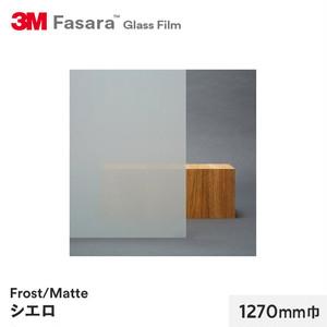3M ガラスフィルム ファサラ フロスト/マット シエロ 1270mm巾