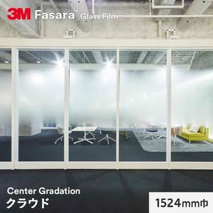 3M ガラスフィルム ファサラ センターグラデーション クラウド 1524mm巾