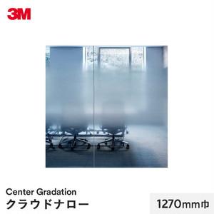 3M ガラスフィルム ファサラ センターグラデーション クラウドナロー 1270mm巾