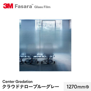 3M ガラスフィルム ファサラ センターグラデーション クラウドナローブルーグレー 1270mm巾