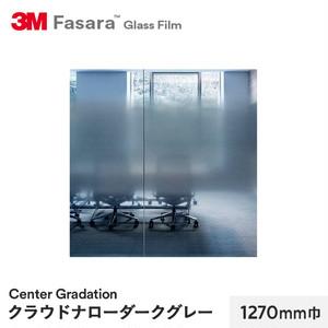 3M ガラスフィルム ファサラ センターグラデーション クラウドナローダークグレー 1270mm巾