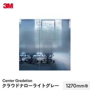 3M ガラスフィルム ファサラ センターグラデーション クラウドナローライトグレー 1270mm巾
