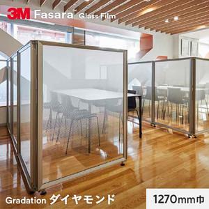 3M ガラスフィルム ファサラ グラデーション ダイヤモンド 1270mm巾