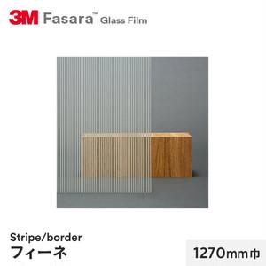 3M ガラスフィルム ファサラ ストライプ/ボーダー フィーネ 1270mm巾