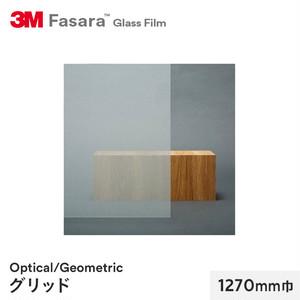 3M ガラスフィルム ファサラ オプティカル/ジオメトリック グリッド 1270mm巾