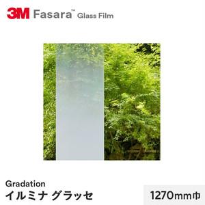 3M ガラスフィルム ファサラ グラデーション イルミナ グラッセ 1270mm巾