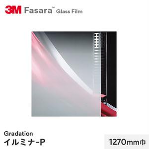 3M ガラスフィルム ファサラ グラデーション プラスチック基材用 イルミナ-P 1270mm巾