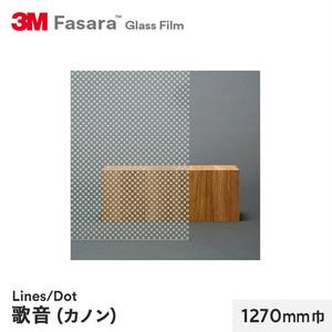 3M ガラスフィルム ファサラ ラインズ/ドット 歌音(カノン) 1270mm巾