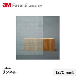 3M ガラスフィルム ファサラ ファブリック リンネル 1270mm巾
