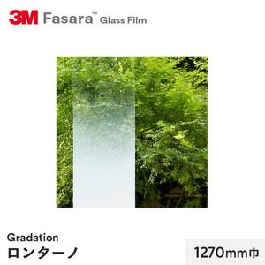 3M ガラスフィルム ファサラ グラデーション ロンターノ 1270mm巾