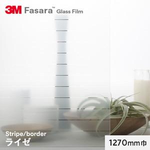 3M ガラスフィルム ファサラ ストライプ/ボーダー ライゼ 1270mm巾