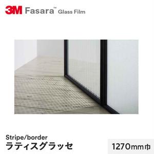 3M ガラスフィルム ファサラ ストライプ/ボーダー ラティスグラッセ 1270mm巾