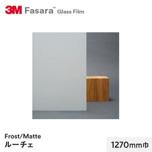 3M ガラスフィルム ファサラ フロスト/マット ルーチェ 1270mm巾