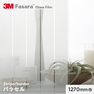 3M ガラスフィルム ファサラ ストライプ/ボーダー パラセル 1270mm巾