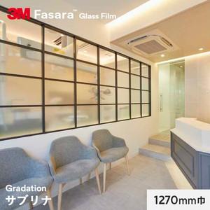 3M ガラスフィルム ファサラ グラデーション サブリナ 1270mm巾