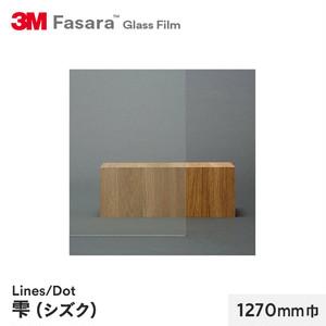3M ガラスフィルム ファサラ ラインズ/ドット 雫(シズク) 1270mm巾
