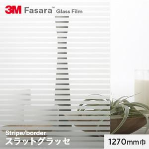 3M ガラスフィルム ファサラ ストライプ/ボーダー スラットグラッセ 1270mm巾