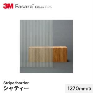 3M ガラスフィルム ファサラ ストライプ/ボーダー シャティー 1270mm巾