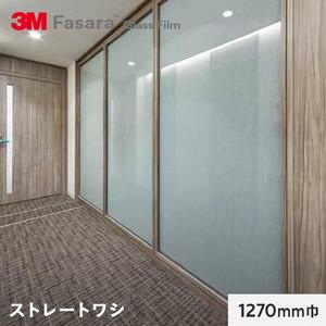 3M ガラスフィルム ファサラ 和紙 ストレートワシ 1270mm巾