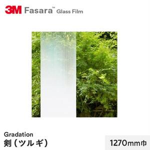 3M ガラスフィルム ファサラ グラデーション 剣(ツルギ) 1270mm巾