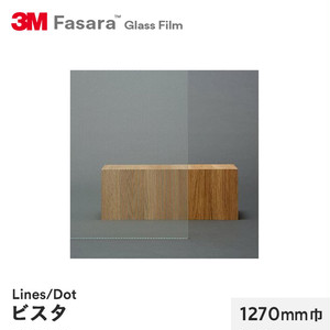 3M ガラスフィルム ファサラ ラインズ/ドット ビスタ 1270mm巾