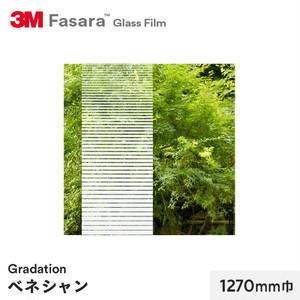 3M ガラスフィルム ファサラ グラデーション ベネシャン 1270mm巾