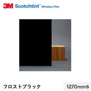 3M ガラスフィルム スコッチティント 外貼り・不透過 フロストブラック 1270mm巾