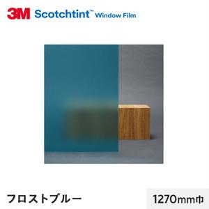 3M ガラスフィルム スコッチティント 外貼り・反射光害対策 フロスト ブルー 1270mm巾