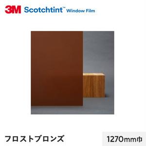 3M ガラスフィルム スコッチティント 外貼り・反射光害対策 フロスト ブロンズ 1270mm巾