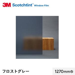 3M ガラスフィルム スコッチティント 外貼り・反射光害対策 フロスト グレー 1270mm巾