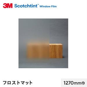 3M ガラスフィルム スコッチティント 外貼り・反射光害対策 フロスト マット 1270mm巾