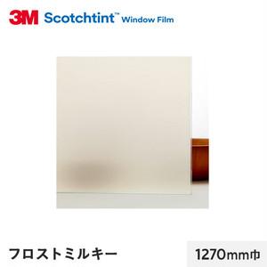 3M ガラスフィルム スコッチティント 外貼り・反射光害対策 フロスト ミルキー 1270mm巾
