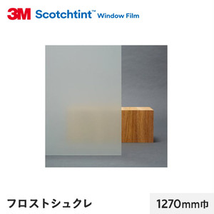 3M ガラスフィルム スコッチティント 外貼り・反射光害対策 フロスト シュクレ 1270mm巾
