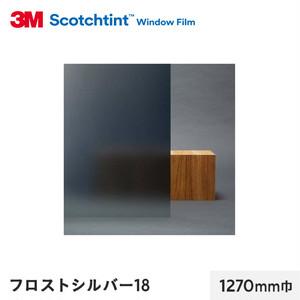 3M ガラスフィルム スコッチティント 外貼り・反射光害対策 フロスト シルバー18 1270mm巾
