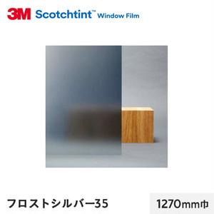3M ガラスフィルム スコッチティント 外貼り・反射光害対策 フロスト シルバー35 1270mm巾