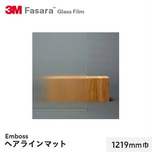 3M ガラスフィルム ファサラ エンボス ヘアラインマット 1219mm巾