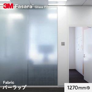 3M ガラスフィルム ファサラ ファブリック リンネルクリスタル 1270mm巾