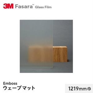 3M ガラスフィルム ファサラ エンボス ウェーブマット 1219mm巾