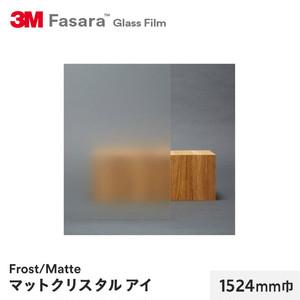 3M ガラスフィルム ファサラ フロスト/マット マットクリスタルアイ 1524mm巾