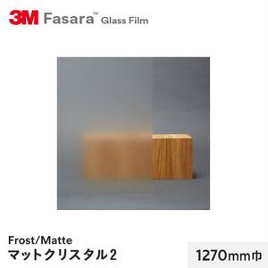 3M ガラスフィルム ファサラ フロスト/マット マットクリスタル2 1270mm巾