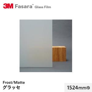 3M ガラスフィルム ファサラ フロスト/マット グラッセ 1524mm巾