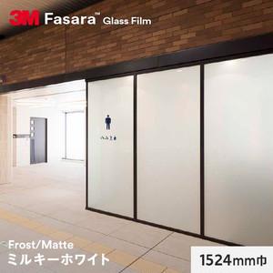 3M ガラスフィルム ファサラ フロスト/マット ミルキーホワイト 1524mm巾
