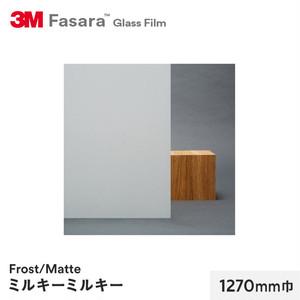3M ガラスフィルム ファサラ フロスト/マット ミルキーミルキー 1270mm巾