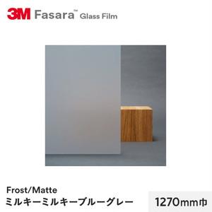 3M ガラスフィルム ファサラ フロスト/マット ミルキーミルキーブルーグレー 1270mm巾