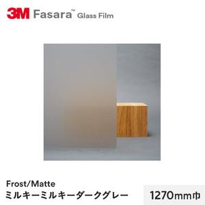 3M ガラスフィルム ファサラ フロスト/マット ミルキーミルキーダークグレー 1270mm巾