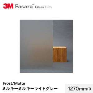 3M ガラスフィルム ファサラ フロスト/マット ミルキーミルキーライトグレー 1270mm巾