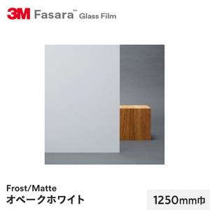 3M ガラスフィルム ファサラ フロスト/マット オペークホワイト 1250mm巾