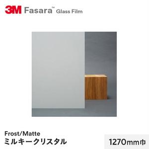 3M ガラスフィルム ファサラ フロスト/マット ミルキークリスタル 1270mm巾