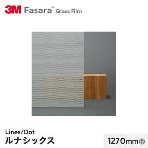 3M ガラスフィルム ファサラ ラインズ/ドット ルナシックス 1270mm巾